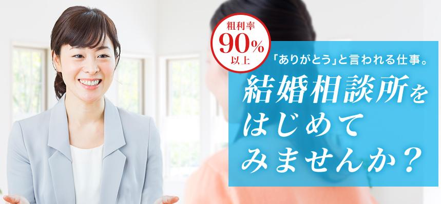 【結婚相談所部門】1位:IBJ日本結婚相談所連盟