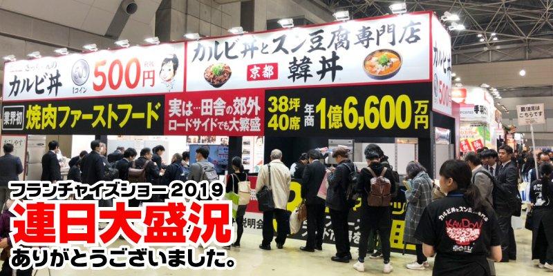 韓丼フランチャイズ【収益モデル分析・利益率・回収期間】