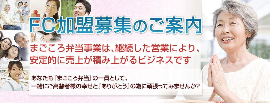 まごころ弁当フランチャイズ【仕組み・開業資金・総イニシャルコスト】