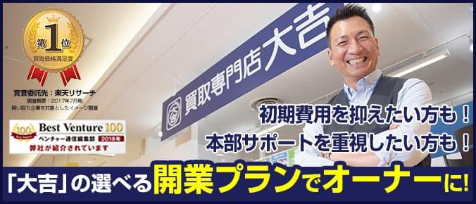 大吉フランチャイズ【仕組み・開業資金・総イニシャルコスト】