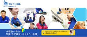 おそうじ本舗フランチャイズ【仕組み・開業資金・総イニシャルコスト】