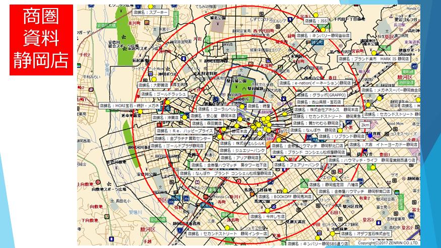 おたからやふらんちゃいず:静岡店の商圏