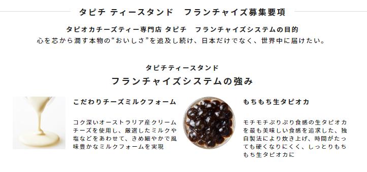 tapichithi-furanncyaizu