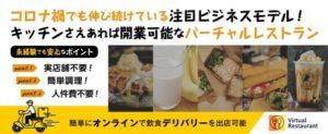 フランチャイズ:バーチャルレストラン