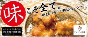フランチャイズ:唐揚げサイゴノ晩餐