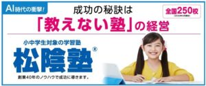 フランチャイズ:ショウイン式完全個別指導塾「松陰塾」