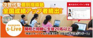 フランチャイズ:新しい個別指導塾【s-Live】