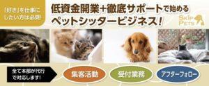 フランチャイズ:ペットシッターサービス【Skip Pets】
