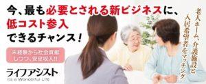 フランチャイズ:ライフアシスト老人ホーム紹介代理店