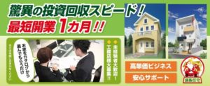 必ず儲かるフランチャイズ:通販住宅